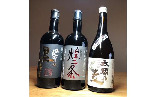 D186「TheSAGA認定酒」麦焼酎720ml×3本・煌二条・黒・太閤乃麦