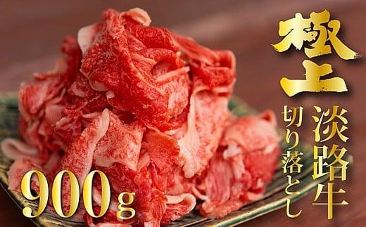 BY25:淡路牛の切り落とし900g(300g×3パック)