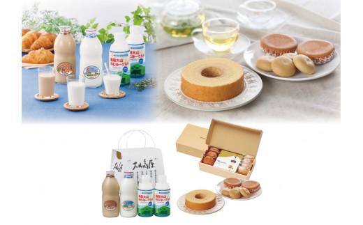 134.【菓子】ミルク&のむヨーグルト、大山焼き菓子詰合せ