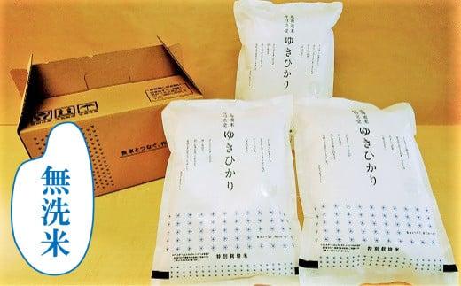 【無洗米12ヶ月定期便】特別栽培米ゆきひかり2kg×3袋 02_O005
