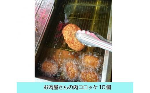 No.001 お肉屋さんの 肉コロッケ(10個) / できたて 惣菜 おかず 揚げ物 冷蔵 兵庫県