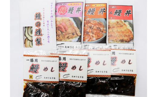 4種の鰻丼7食セット 鰻の燻製1パックセット 3ヶ月連続頒布