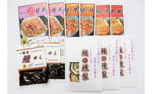 4種の鰻丼9食セット 鰻の燻製3パックセット