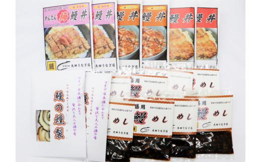 鰻丼パック×2食、梅鰻丼パック×2食、鰻ごぼう丼パック×2食、1膳用鰻丼パック×8食、鰻の燻製×2パック 3ヶ月連続頒布