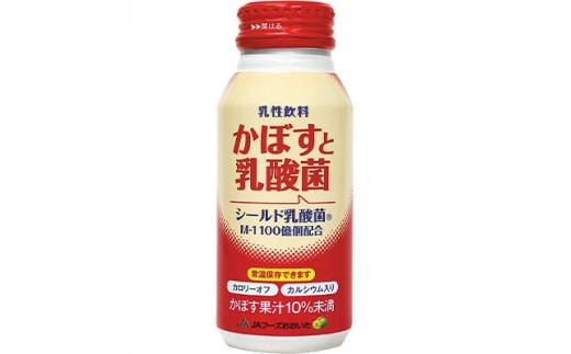 かぼすと乳酸菌 190g×30本【1105600】