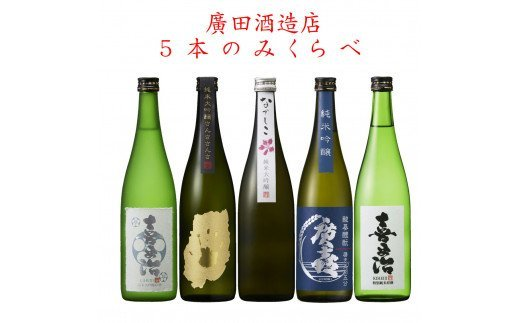 0714【廣喜】5種飲み比べセット