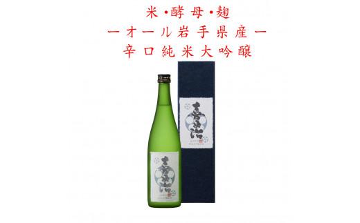 0709【廣喜】純米大吟醸原酒 善平治720ml