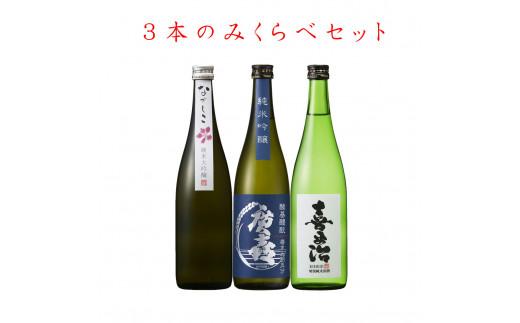 0712【廣喜】3種飲み比べセット(純米大吟醸・純米吟醸・特別純米)