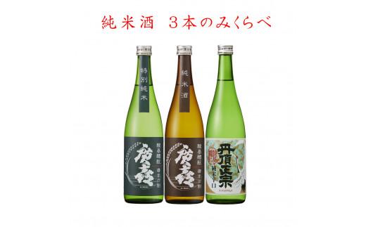 0711【廣喜】純米酒のみくらべ3本セット