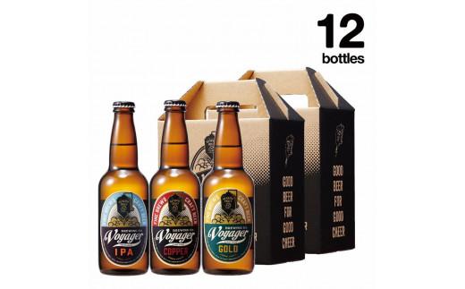 田辺市唯一のクラフトビール3種類12本セット