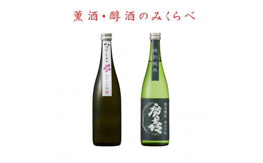 0710【廣喜】薫酒・醇酒セット
