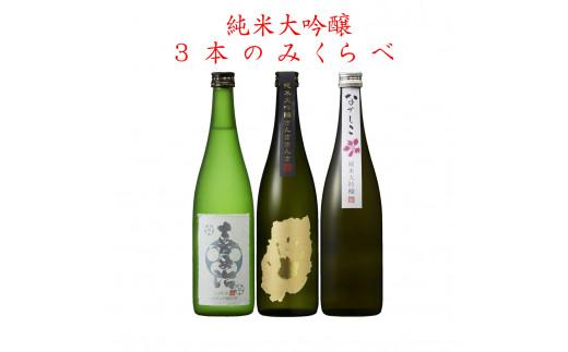 0713【廣喜】純米大吟醸飲み比べセット
