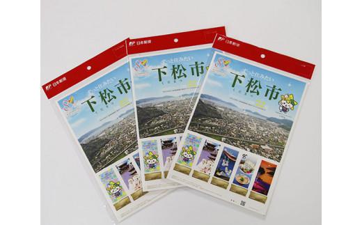 No.048 下松市制施行80周年記念切手シート / 観光 食 文化 マスコット キャラ 郵便 下松市