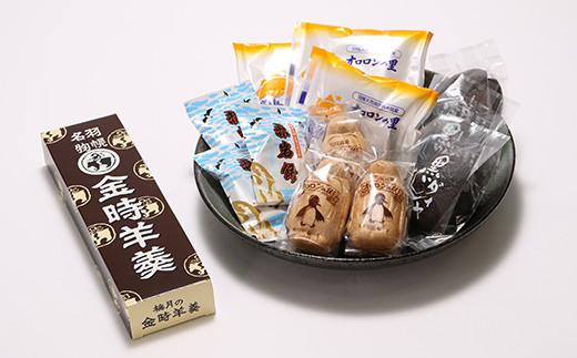 [154]御菓子司梅月 銘菓詰め合わせセット