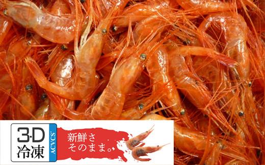 [052]3D冷凍で新鮮さそのまま 北海道羽幌産刺身用プリプリ甘えび1kg