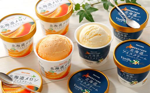 [157]北海道アイスクリームバニラ・メロン各6個セット