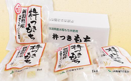 75M-02【2月発送】新潟県長岡産杵つきもち4kg(88切れ)