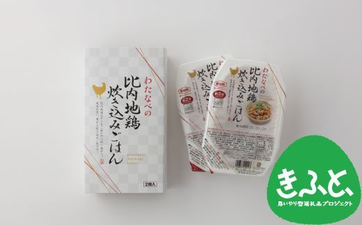 KF50P5704 【思いやり型返礼品】比内地鶏炊き込みごはん2箱