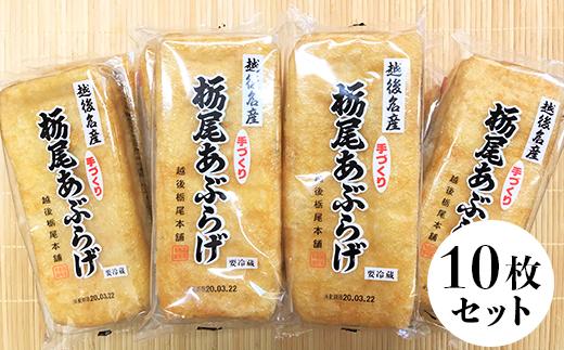 85-02栃尾ジャンボあぶらげ10枚セット(佐々木商事)