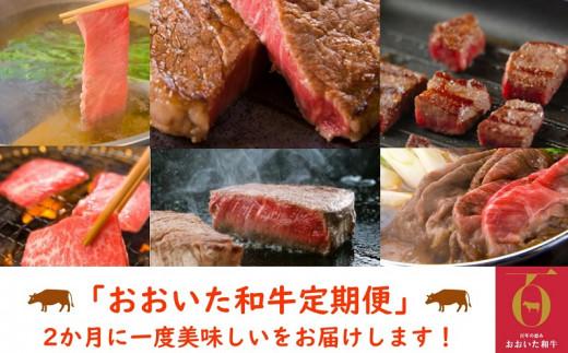 「おおいた和牛定期便」2か月に一度美味しいをお届けします!