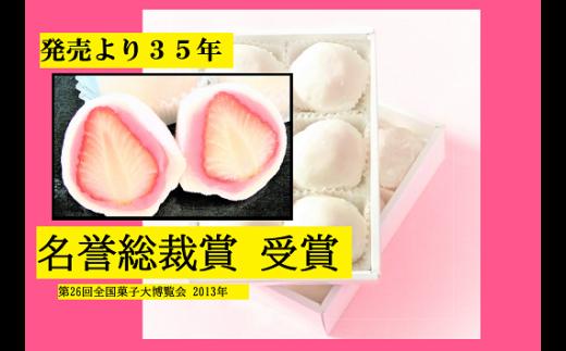 [10-17] いちのみや土産『いちご大福』菓子博最高位賞受賞品