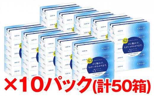 [№5665-0672]エリエール+Water180組5箱×10パック 計50箱