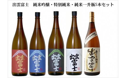 D405:出雲富士 純米吟醸・特別純米・純米一升瓶5本セット