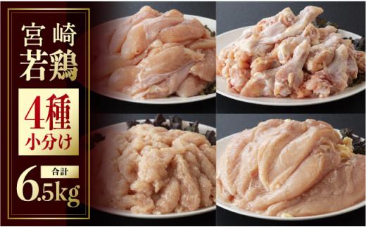 宮崎県産若鶏6,5kgセット(ムネ2kg、ササミ2kg、手羽元2kg、鶏ミンチ500g)
