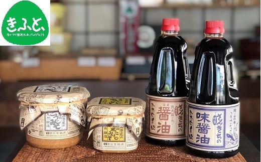 A-094k 【思いやり型返礼品】三吉麹屋の味噌・醤油セット