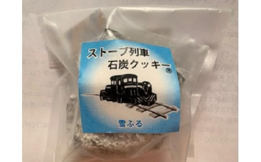 「雪降る石炭クッキー」 粉糖を雪に見立てた甘いクッキーです。