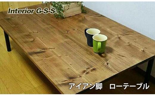 Interior G-S-S[天然無垢材]アイアン脚 ローテーブル[12-3]