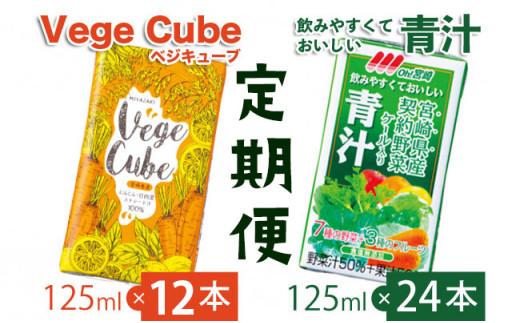 【定期便5回発送】ベジキューブ 青汁<6-15>