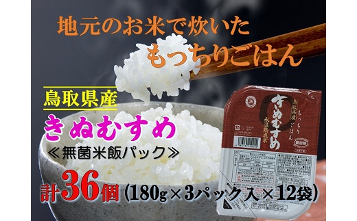 もっちりごはん 鳥取県産きぬむすめ無菌米飯パック