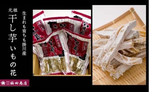 1131 元祖・遠州の角切干し芋 いもの花150g×5セット 福田商店(角切・いずみ13号・さつまいも)
