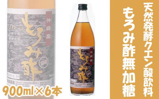 天然発酵クエン酸飲料もろみ酢無加糖900ml(6本入り)