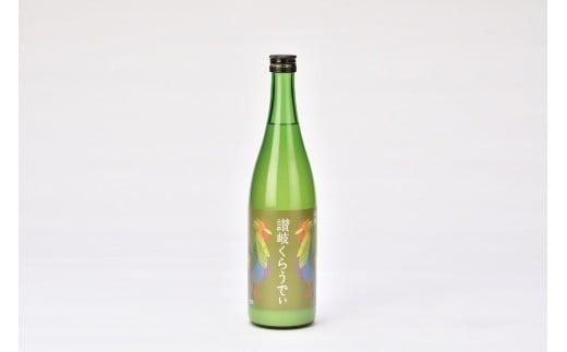 香川の酒造「讃岐くらうでぃ」