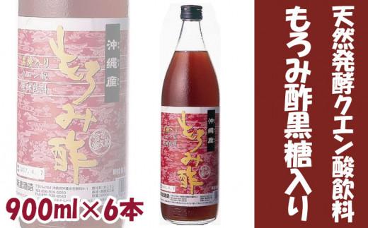 天然発酵クエン酸飲料もろみ酢黒糖入り900ml(6本入り)