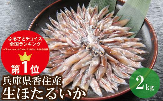 07-02 兵庫県香住産 生ほたるいか 2kg(250g×8パック)