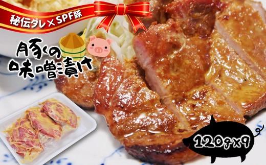 CG1 秘伝の味噌ダレとSPF豚でつくった 「豚の味噌漬け」120g×9枚