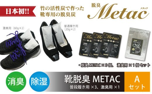 【G0205】靴脱臭 激臭METAC入り Aセット