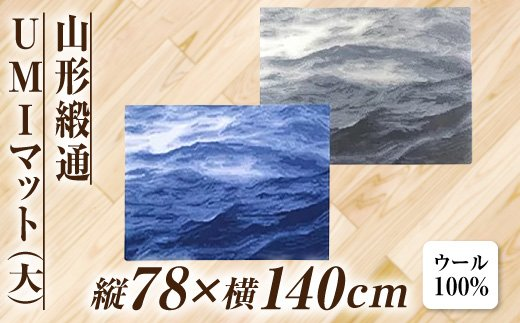山形県産 山形緞通 UMIマット(大) (縦78×横140cm ウール100%) F20A-618