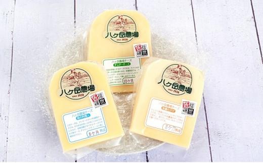 [№5887-1010]八ヶ岳農場 オリジナルチーズ3点セット