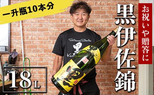 X215-01 黒伊佐錦 デカクロボトル(18L) 一升瓶10本分!お祝いや贈答用に【酒乃向原】