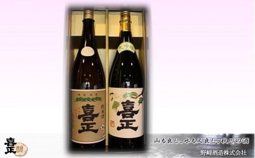 喜正セット〔S6〕大吟醸・純米酒 1.8L 詰合せ