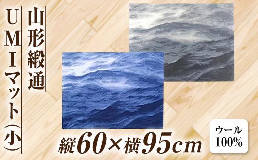 山形県産 山形緞通 UMIマット(小) (縦60×横95cm ウール100%) F20A-607