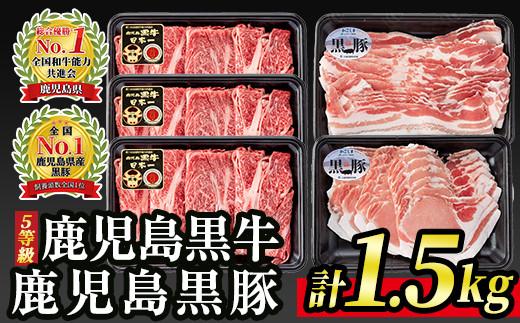 [5等級]鹿児島黒牛すきやき&鹿児島黒豚しゃぶしゃぶセット[JA北さつま]