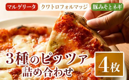 A1-07 3種のピッツァ詰め合わせ(4枚・マルゲリータ×2枚、クワトロフォルマッジ、豚みそとねぎ) 焼き立ての味わいをご自宅で!【工房あけぼの】