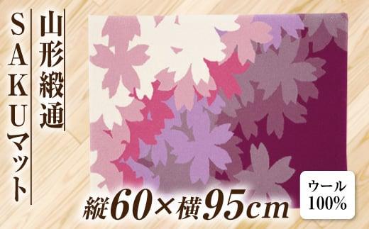 山形県産 山形緞通 SAKU(咲く)マット (縦60×横95cm ウール100%) F20A-610
