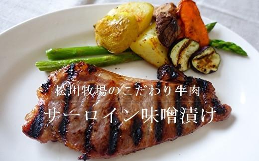 AE-12 【数量限定】松川牧場のこだわり牛肉 サーロイン味噌漬け2枚(500g)