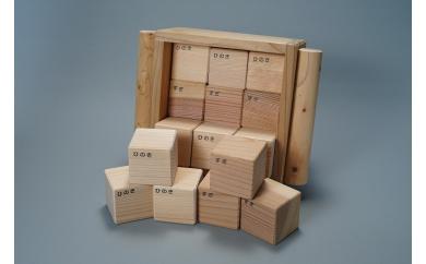 綾部市産スギ、ヒノキを使用した積み木(18ピース)
